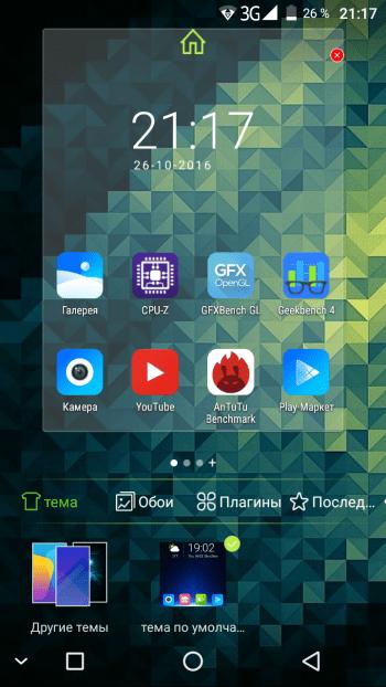 Интерфейс Leagoo OS 2.0
