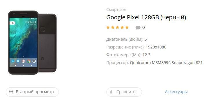 Google Pixel в Связном