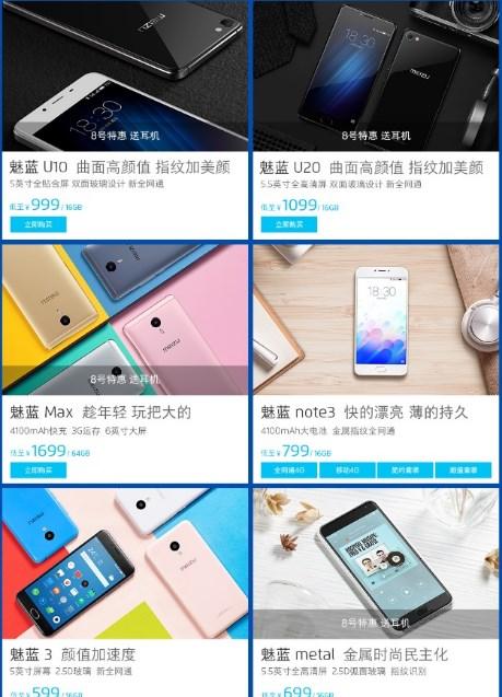 Распродажа Meizu