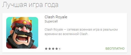 Clash Royale - лучшая игра