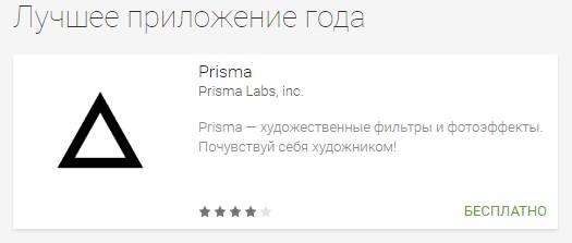 Prisma - лучшее приложение