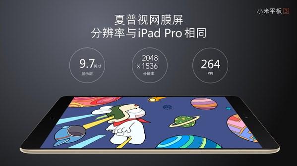Xiaomi выпустит 9.7-дюймовый планшет MiPad 3 наWindows 10