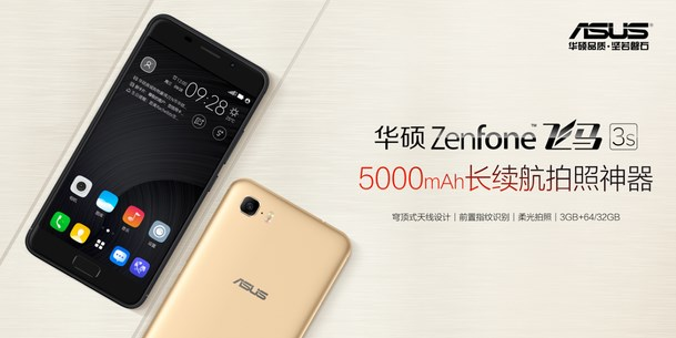 Смартфон ASUS ZenFone Pegasus 3S получил аккумулятор на5000 мАч