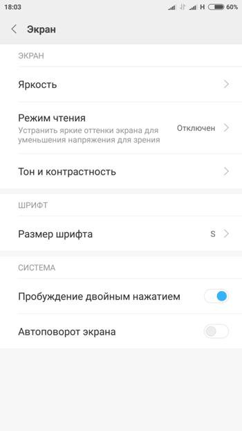 Настройки дисплея Redmi Note 4