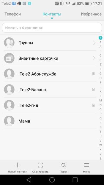 Звонок на Android
