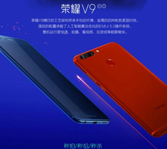 Флагманский фаблет Huawei Honor V9 умеет создавать 3D-модели предметов