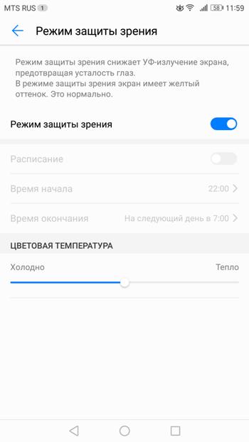 Настройки экрана Huawei Mate 9
