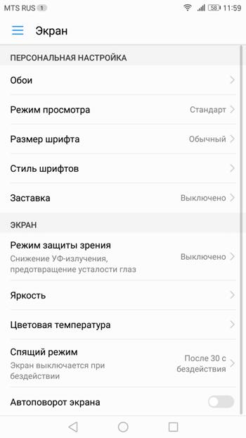 Настройки дисплея Huawei Mate 9