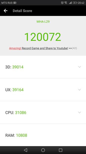 Тестирование Huawei Mate 9 в AnTuTu
