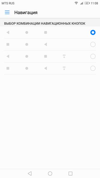 Кнопки навигации EMUI 5.0