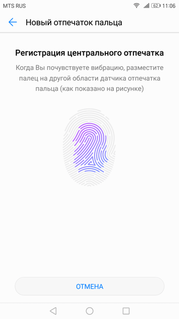Сканер отпечатков пальцев в EMUI 5.0