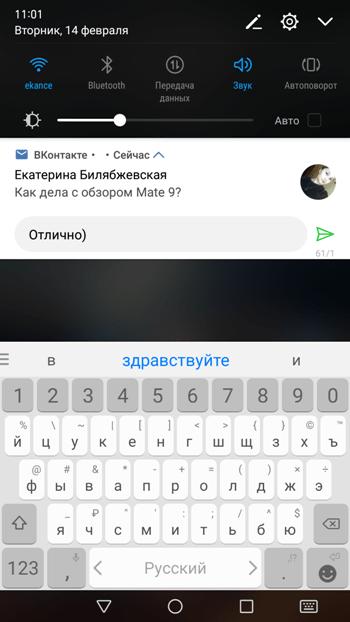Уведомления EMUI 5.0