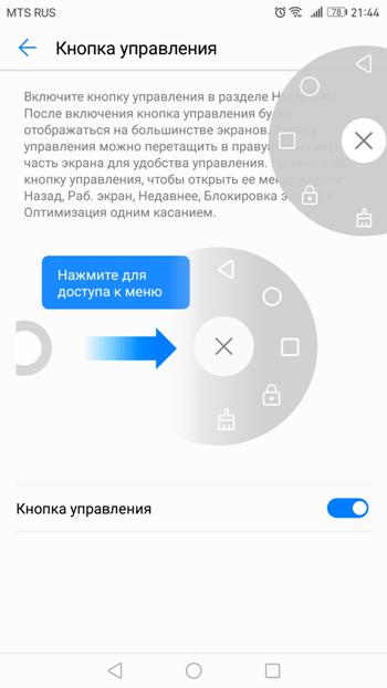 Кнопка управления EMUI 5.0