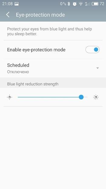 Настройки экрана Meizu M5