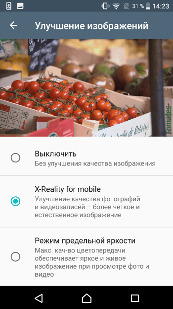 Настройки экрана Xperia X Compact