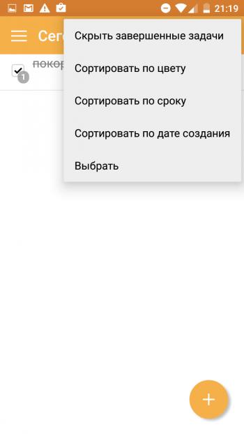 LeaderTask для Android