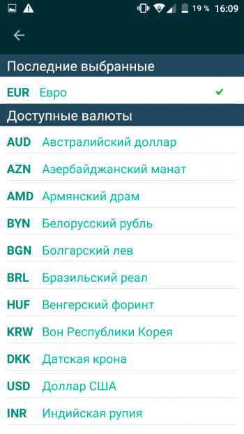 Приложение Курсы валют