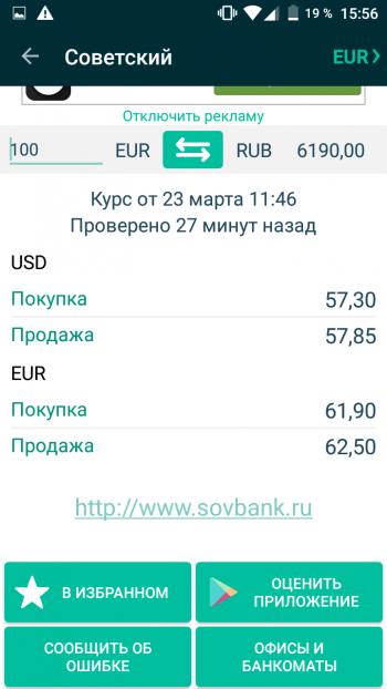 Приложение Курсы валют на Android