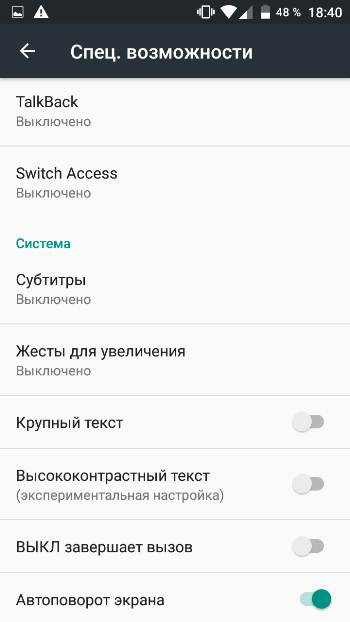 Интерфейс Fly Nimbus 12