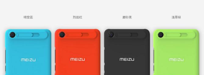 Meizu E2 Hi Case