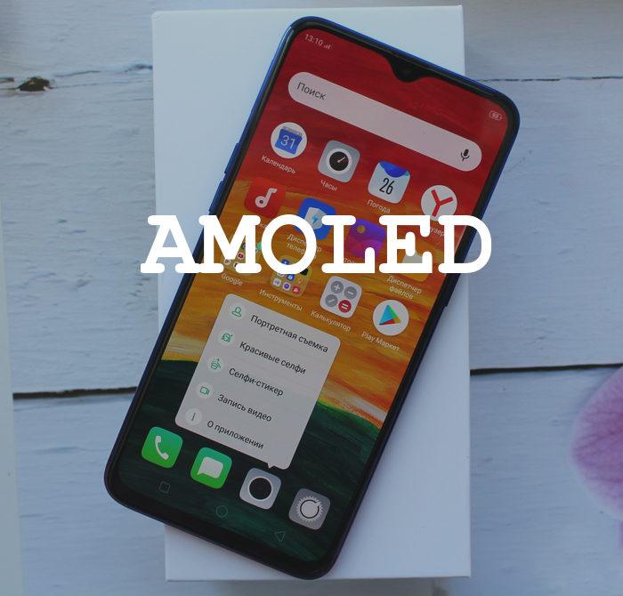 Экран AMOLED