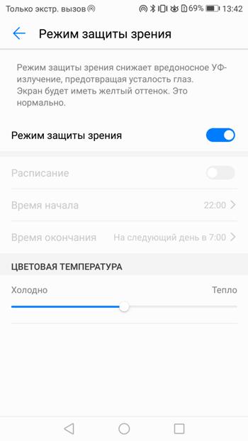 Настройки экрана Huawei P10 Lite