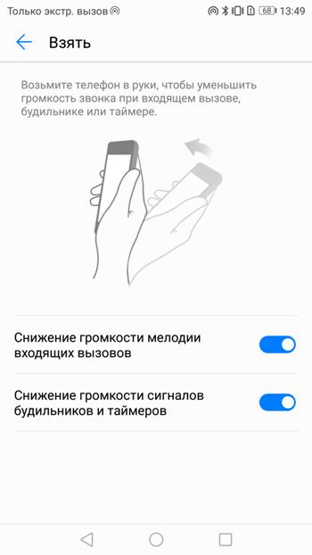 EMUI 5.1 на Huawei P10 Lite