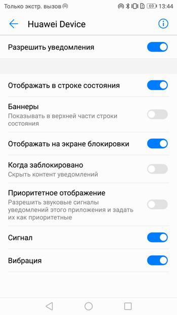 Уведомления EMUI 5.1