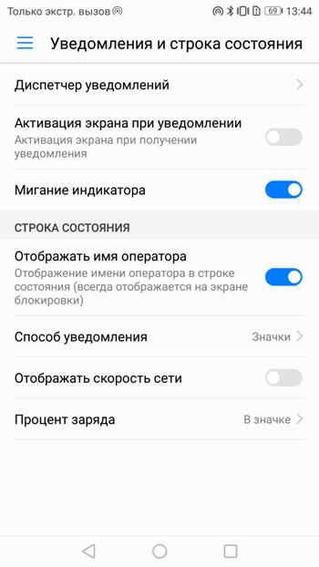 Настройка уведомлений EMUI 5.1