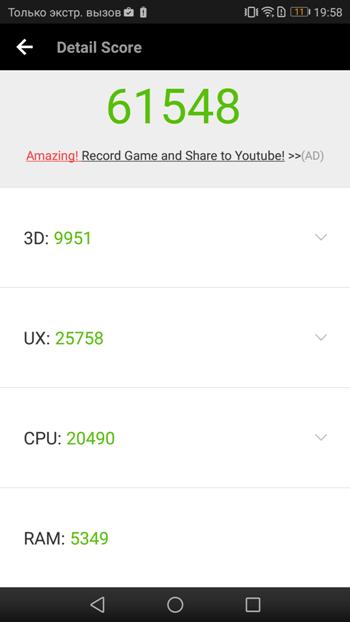 Huawei P10 Lite в AnTuTu