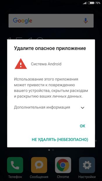 Удалите опасное приложение: система Android