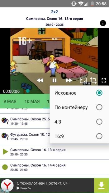 Лайм HD TV