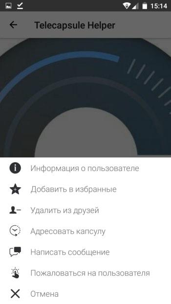Приложение Telecapsule