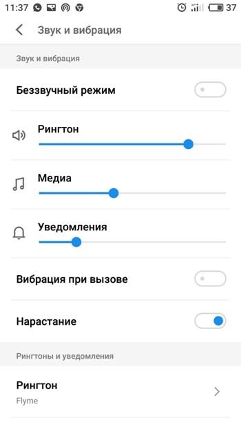 Звук и вибрация на Meizu