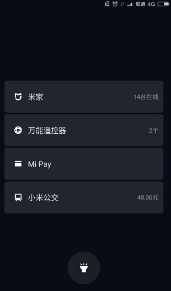 Скриншот MIUI 9