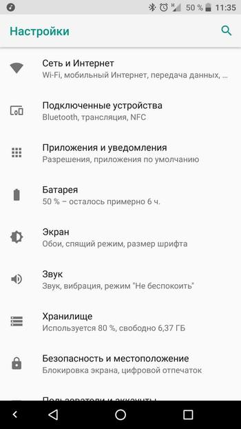Обзор Android Oreo
