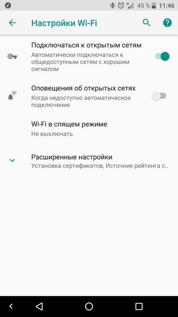 Автовключение Wi-Fi