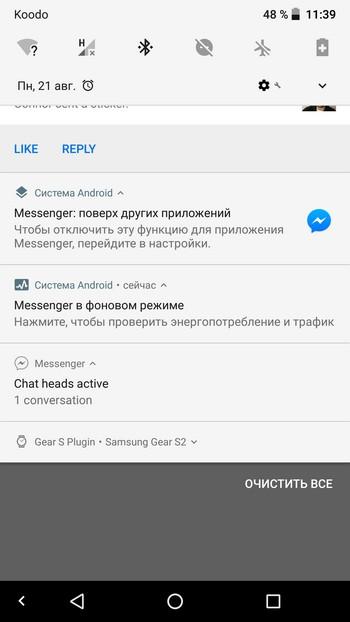 Уведомления Android Oreo