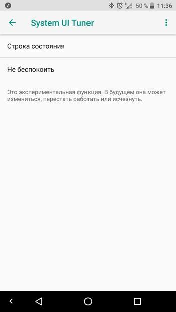 System UI Tuner на Android Oreo