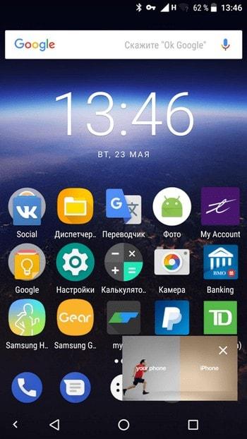 Картинка в картинке на Android Oreo