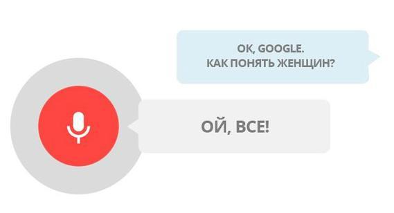 """Мем """"Окей, Google"""""""