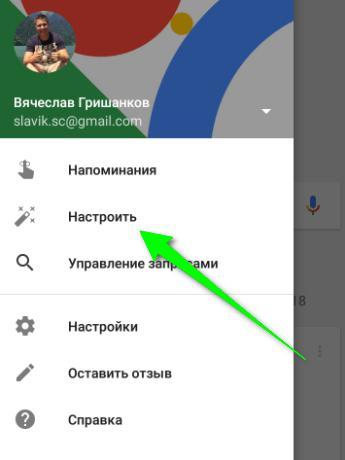 Настройка приложения Google