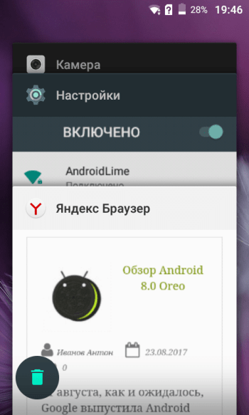 Интерфейс Android Nougat