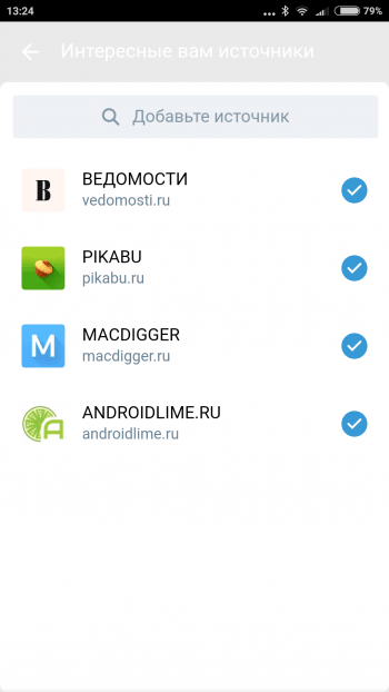 Яндекс.Дзен на Android