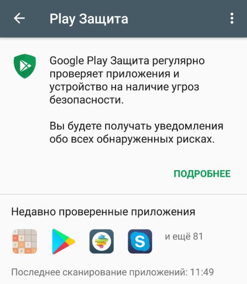 Google Play Защита