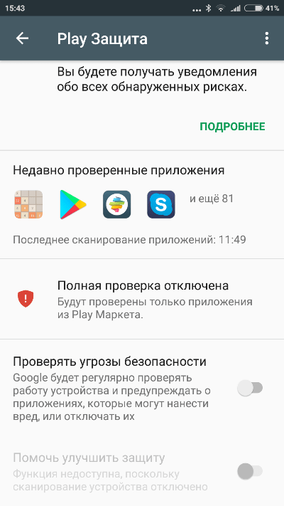Отключить Google Play Защита