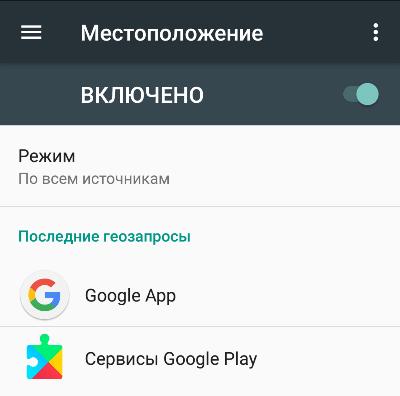 Включить геолокацию на Android