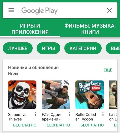 Google Play на Android