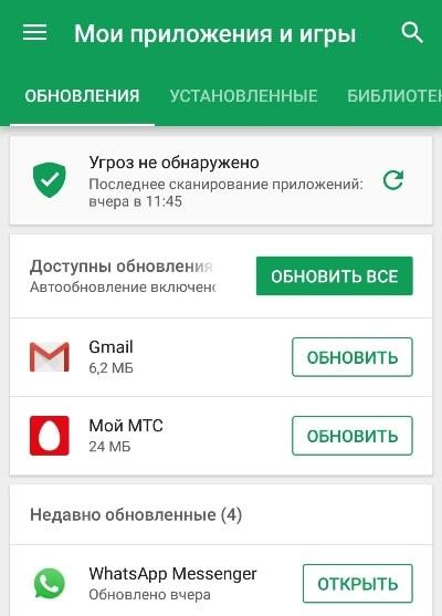 Обновление приложений Google Play