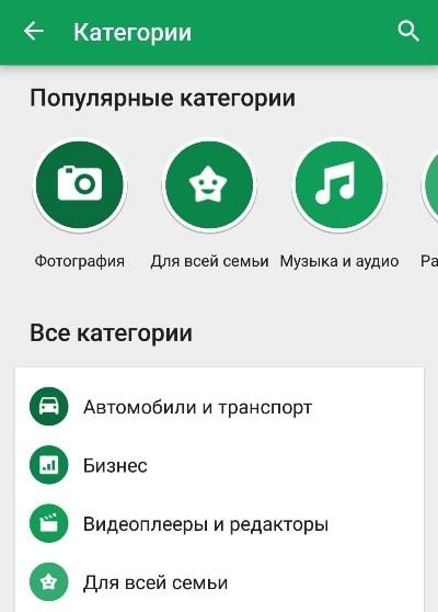 Категории в Google Play